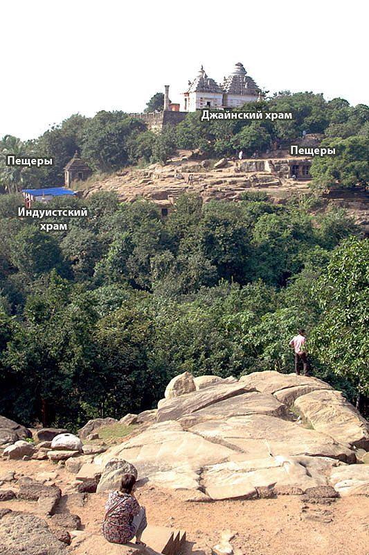 Джайнские пещерные комплексы Удаягири и Кхандагири (Udayagiri and Khandagiri Caves)и