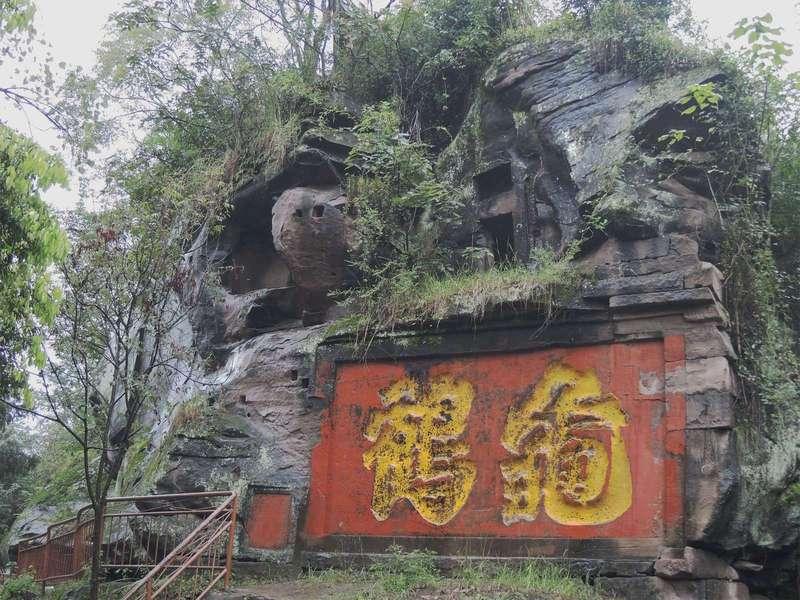 Юаньцзюэ (Yuanjue)