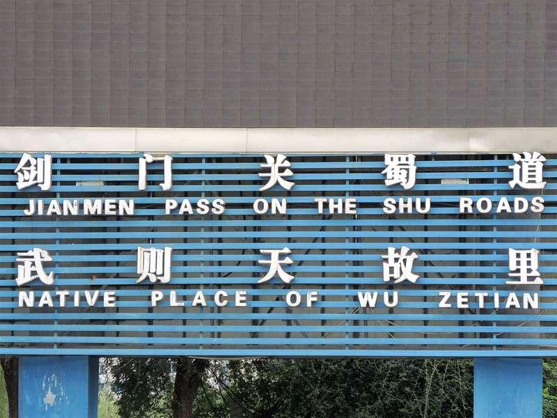 Гуанъюань (Guangyuan)