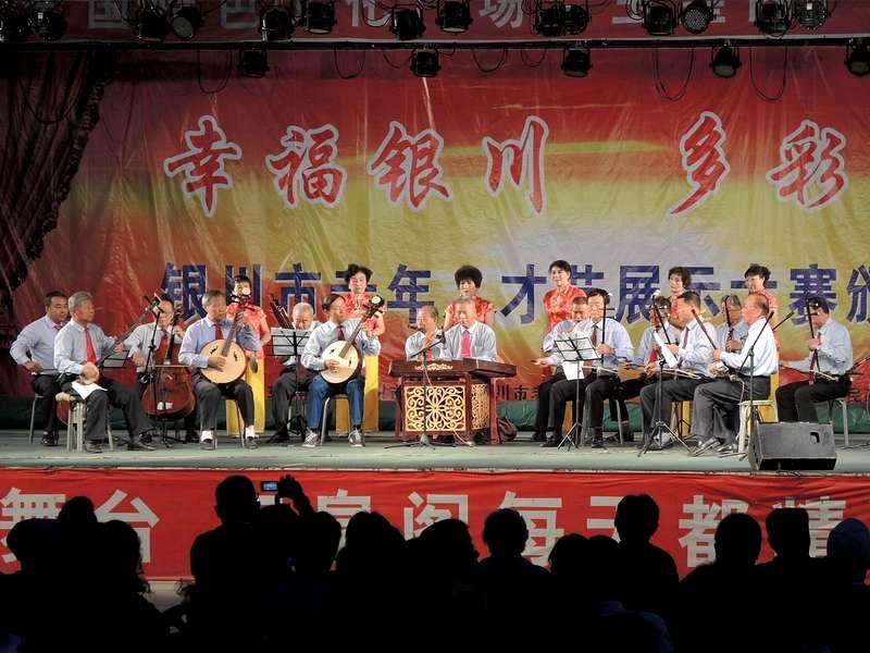 Ynchuan (Иньчуань)